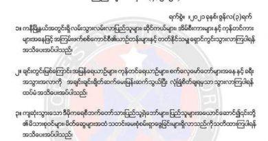 ကနီမြို့နယ်နေ မိဘပြည်သူများထံသို့ ပြည်သူ့ကာကွယ်ရေးတပ် (ကနီမြို့နယ်) မှ အသိပေးကြေညာချက်ထုတ်ပြန်