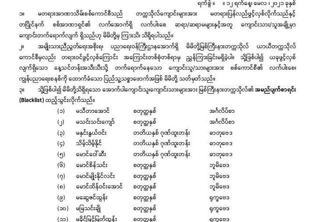 မြစ်ကြီးနားတက္ကသိုလ်ကျောင်းသားသမဂ္ဂ အမည်ပျက်စာရင်းကြေညာ.jpg