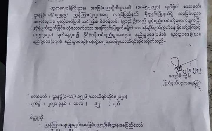 မိုးညှင်းမြို့နယ်မှ ပညာရေးဝန်ထမ်း ၉၀၀ ကျော်ကို တာဝန်မှ ယာယီရပ်ဆိုင်း