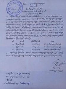 မိုးကောင်းမြို့နယ်နှင့် နမ္မတီးမြို့ အထွေထွေအုပ်ချုပ်ရေး ဦးစီးဌာနမှ ဝန်ထမ်း ၁၈ ဦးအား ရာထူးမှထုတ်ပယ်ကြောင်းကြေညာ
