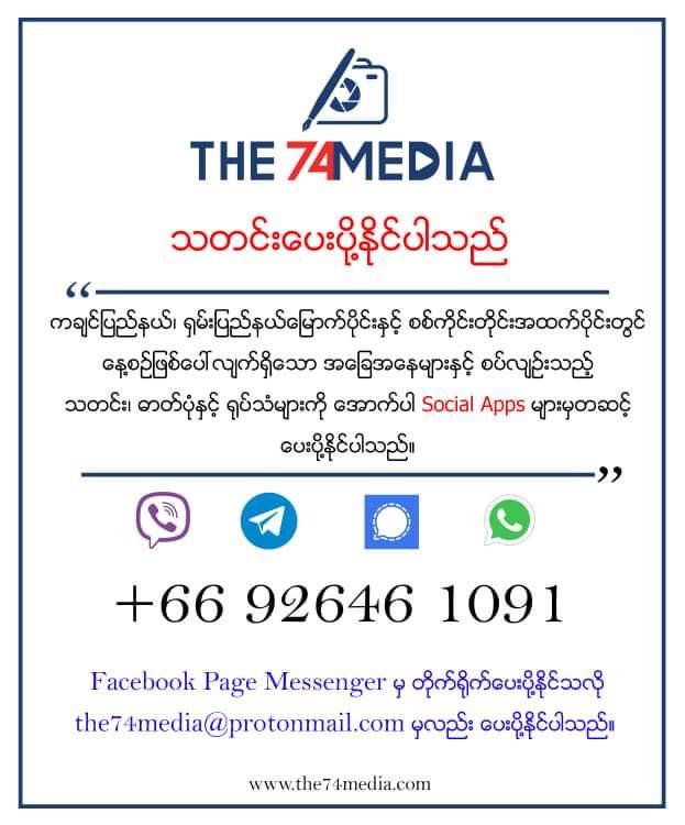 The 74 Media