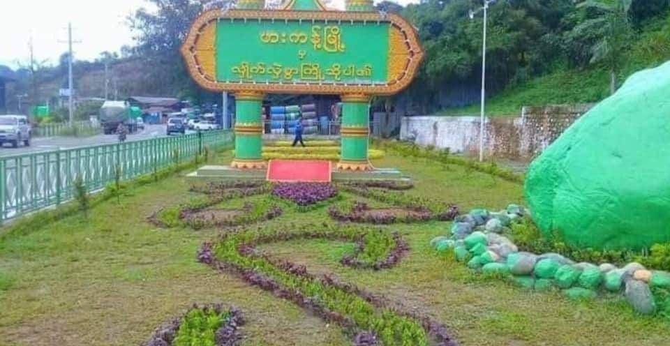 ဖားကန့်မြို့နယ်