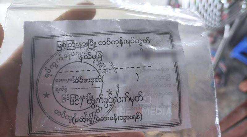 မြစ်ကြီးနားမြို့ရှိ ရပ်ကွက်အချို့တွင် အပြင်ထွက်ခွင့်ကတ်ပြား စတင်ဖြန့်ဝေ
