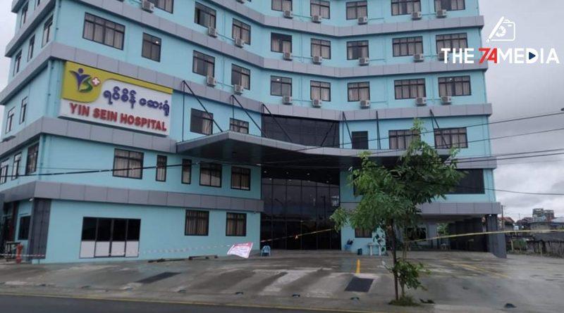 မြစ်ကြီးနားမြို့တွင် အသစ်ဖွင့်ထားသည့် ပုဂ္ဂလိကဆေးရုံတစ်ရုံကို အသွားအလာကန့်သတ်