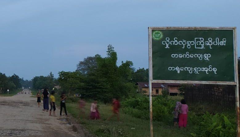 ကချင်ပြည်နယ်၊ တနိုင်းမြို့နယ်ရှိ တခက်ကျေးရွာ
