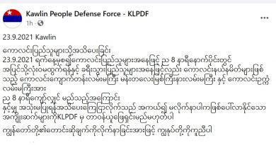 ကောလင်းပြည်သူများ ည ၈ နာရီနောက်ပိုင်းတွင် အပြင်မထွက်ရန် KPDF ပန်ကြား