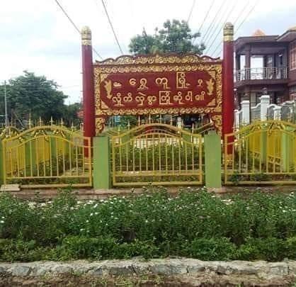 ရွှေကူမြို့နယ်